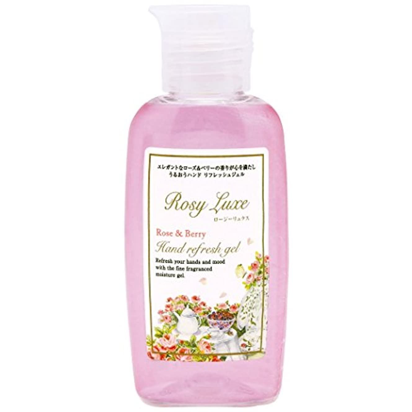 尽きる効果的に乳剤ジーピークリエイツ ロージーリュクス ハンドリフレッシュジェル 〈ローズ & ベリーの香り〉 (65mL)
