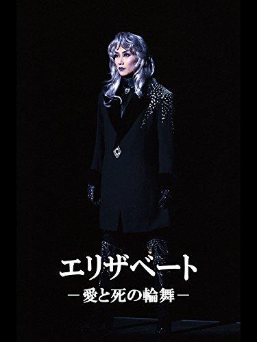 エリザベート-愛と死の輪舞-('96年雪組・宝塚) 雪組 宝塚大劇場