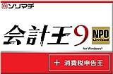 会計王9 NPO Limited