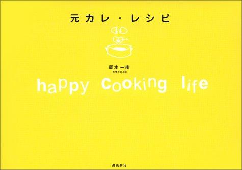 元カレ・レシピ―happy cooking lifeの詳細を見る