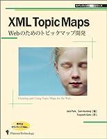 XML Topic Maps―Webのためのトピックマップ開発 (セマンティックWebシリーズ)