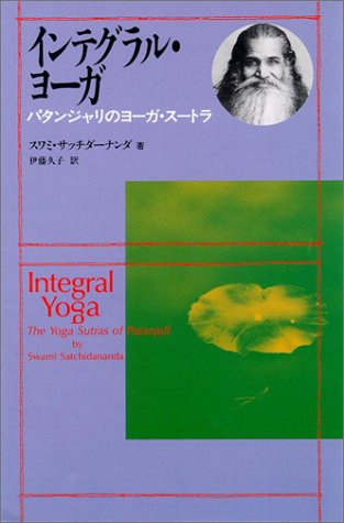 インテグラル・ヨーガ (パタンジャリのヨーガ・スートラ) -