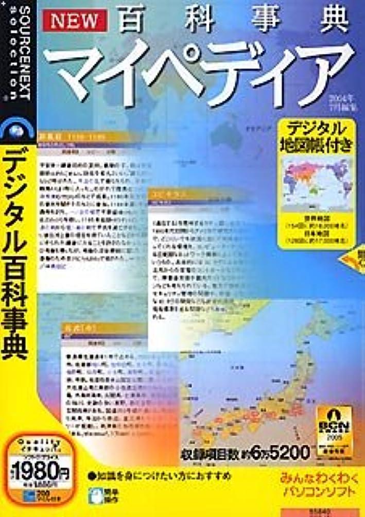 悔い改め摂動レパートリーNew 百科事典マイペディア (2004年7月編集) (説明扉付きスリムパッケージ版)