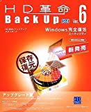 HD革命/BackUp Ver.6 Std アップグレード版