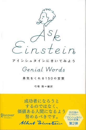 アインシュタインにきいてみよう 勇気をくれる150の言葉の詳細を見る