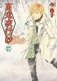 百鬼夜行抄 [新装版] コミック 1-27巻セット