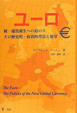 ユーロ―統一通貨誕生への道のり、その歴史的・政治的背景と展望の詳細を見る