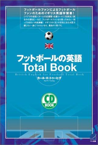 フットボールの英語Total Book (CD book)の詳細を見る