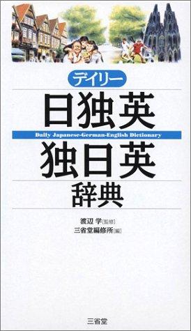 デイリー日独英・独日英辞典の詳細を見る