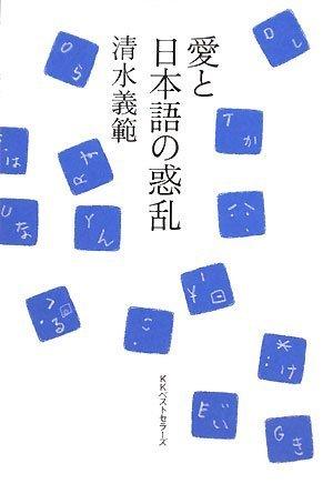 愛と日本語の惑乱の詳細を見る