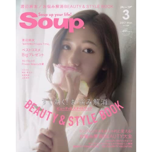 Soup. 2017年 3月号