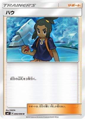 ポケモンカードゲーム/PK-SM7-090 ハウ U