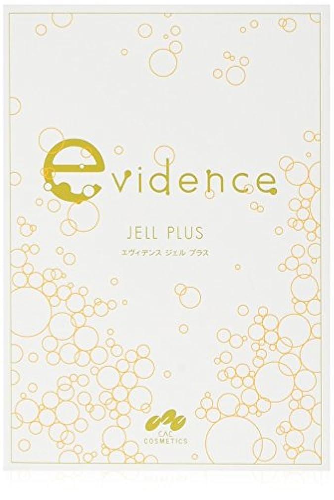 王子勤勉な宙返りCAC化粧品(シーエーシー) エヴィデンス ジェルプラス 1.2ml x 60本
