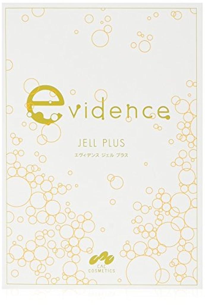 サーマルスカウト症候群CAC化粧品(シーエーシー) エヴィデンス ジェルプラス 1.2ml x 60本