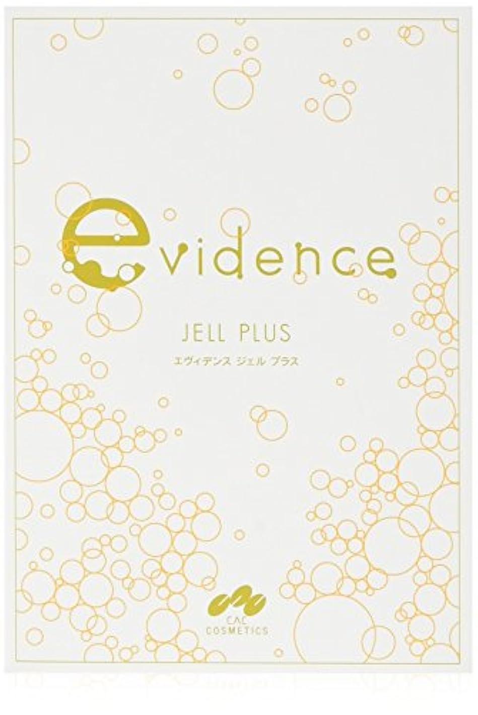 分析レタス厳しいCAC化粧品(シーエーシー) エヴィデンス ジェルプラス 1.2ml x 60本