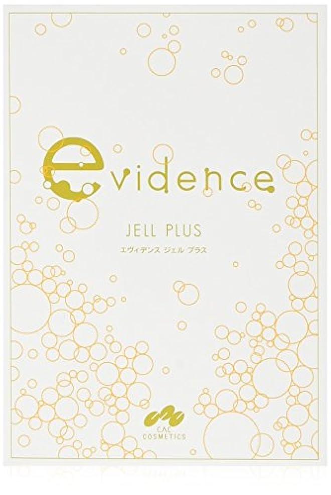 機知に富んだ最後にピークCAC化粧品(シーエーシー) エヴィデンス ジェルプラス 1.2ml x 60本