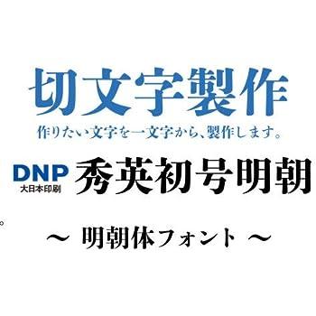 nc-smile 1文字からの切文字 オーダーメイド 製作 秀英初号 明朝体 カッティング ステッカー シール (文字高さ 30mm)
