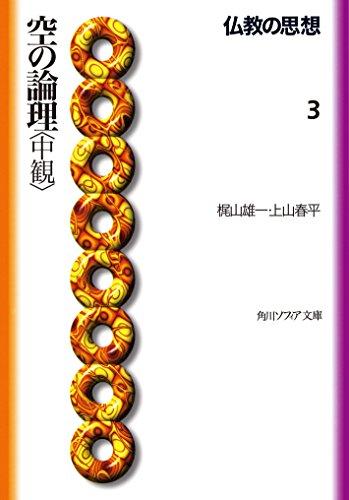 [画像:仏教の思想 3 空の論理<中観> (角川ソフィア文庫)]