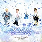 eternal wish~届かぬ君へ~(初回限定盤)(DVD付)(在庫あり。)