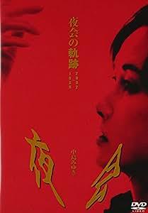 夜会の軌跡 1989~2002 [DVD]