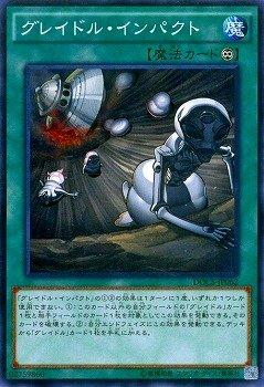 遊戯王/第9期/6弾/DOCS-JP062 グレイドル・インパクト