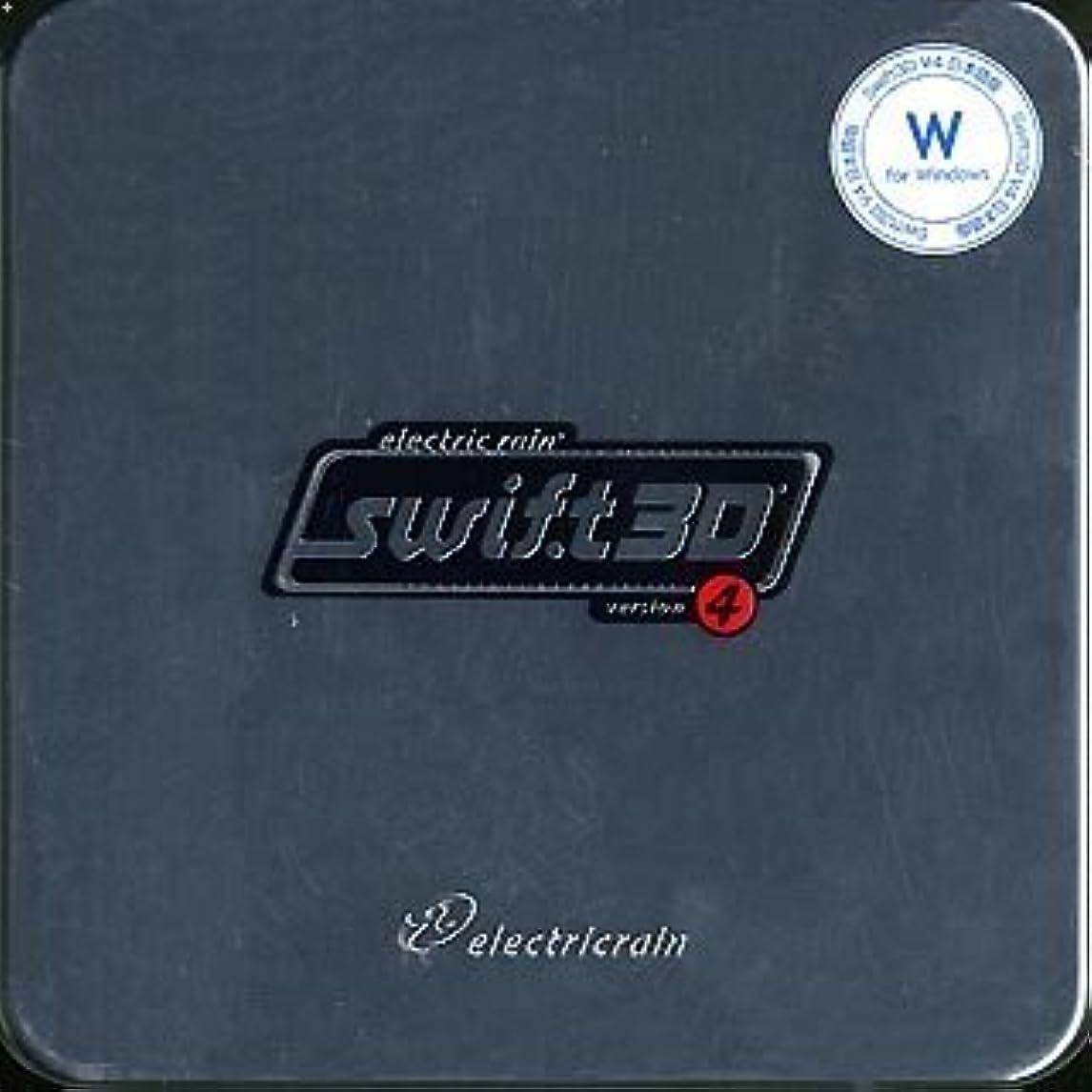 防ぐ百科事典放置Swift 3D V.4 Windows 日本語版