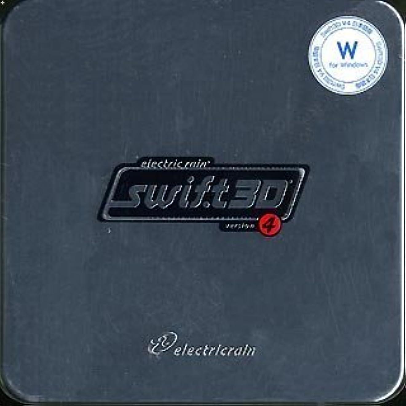 なだめる保安海洋Swift 3D V.4 Windows 日本語版