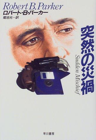 突然の災禍 (Hayakawa Novels)の詳細を見る