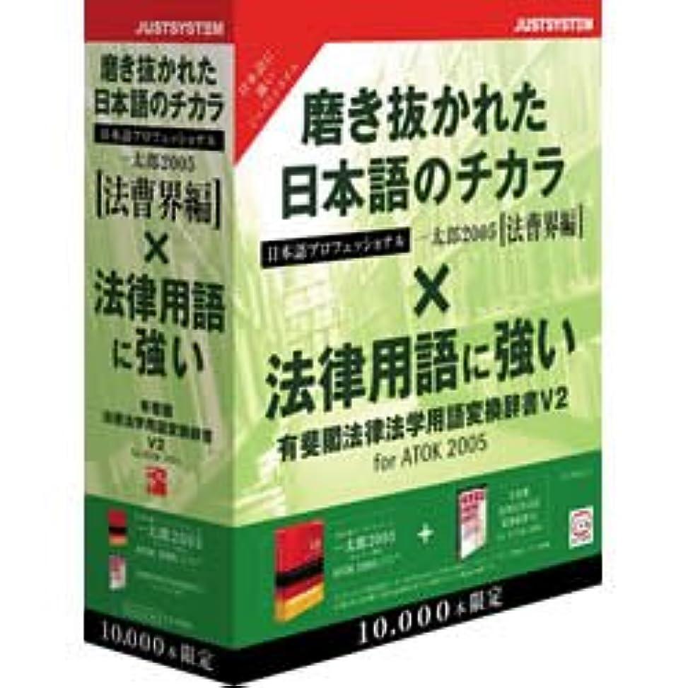 ソブリケットスリチンモイ永久一太郎2005 for Windows 法曹界編 CD-ROM