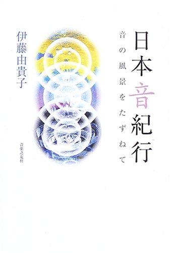 日本音紀行―音の風景をたずねて