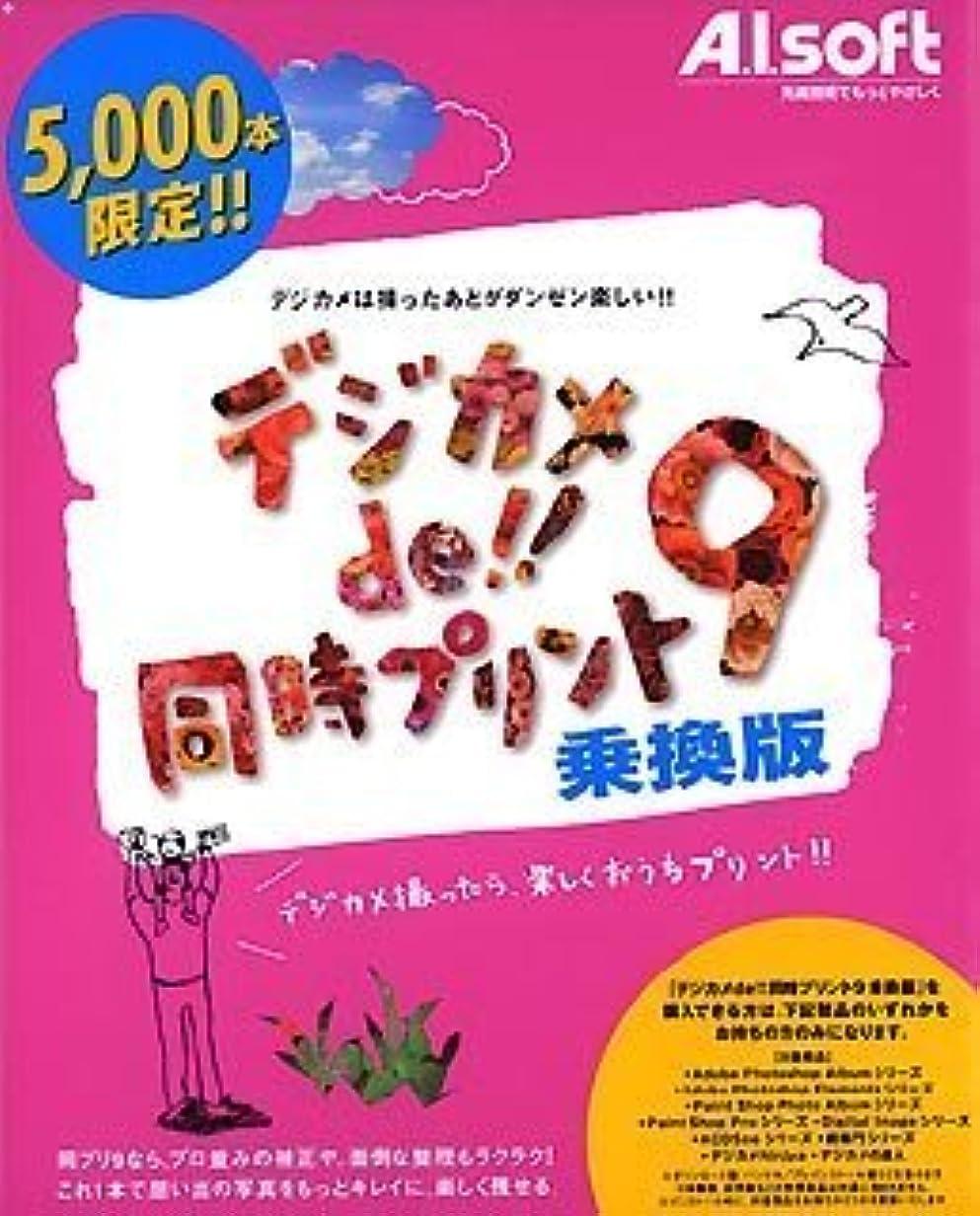 かすかなロータリーデータデジカメde!! 同時プリント 9 乗換版 (限定5000本)