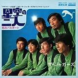 星空の二人 (MEG-CD)