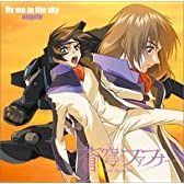 fly me to the sky(期間限定)(DVD付)