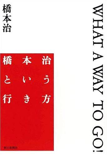 橋本治という行き方 WHAT WAY TO GO!の詳細を見る