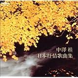 日本抒情歌曲集