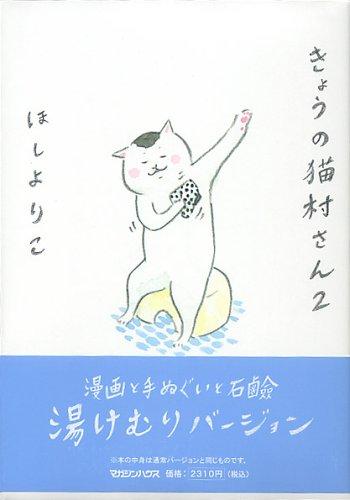 きょうの猫村さん 2~湯けむりバージョン