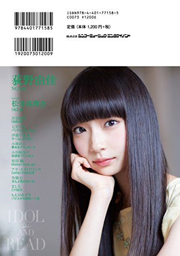 IDOL AND READ 012