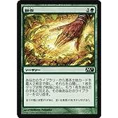 【MTG マジック:ザ・ギャザリング】耕作/Cultivate【コモン】 M11-168-C 《基本セット2011》