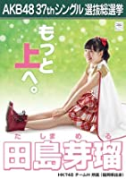 HKT48 田島芽瑠 37th総選挙ポスター 2014 ミュージアム