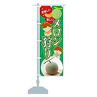 のぼり旗 メロン狩り 美味しい 楽しい サイズ選べます(ショート60x150cm 左チチ)