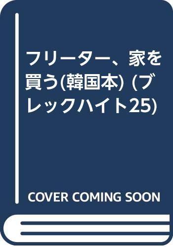 フリーター、家を買う(韓国本) (ブレックハイト25)の詳細を見る