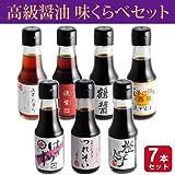 【二次会・ビンゴ・ゴルフ景品】 高級醤油7点セット A