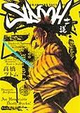 SIDOOH 5―士道 (ヤングジャンプコミックス)