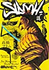 SIDOOH-士道- 第5巻