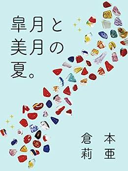 [倉本莉亜]の皐月と美月の夏: 祈り星 (BoC出版)