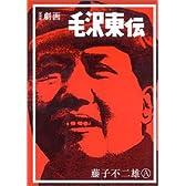 劇画毛沢東伝