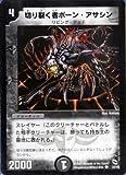 デュエルマスターズ/DMC01-04/22/C/切り裂く者ボーン・アサシン