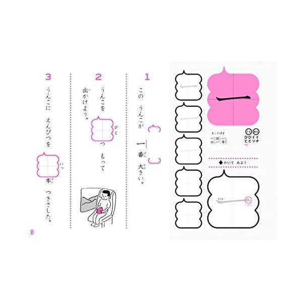 日本一楽しい漢字ドリル うんこかん字ドリル 小...の紹介画像5