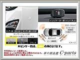 TOYOTA 86 トヨタ ハチロク【ZN6】 コーナーセンサー(ボイス4センサー)【センサー色:ホワイト】[08529-18030/他]