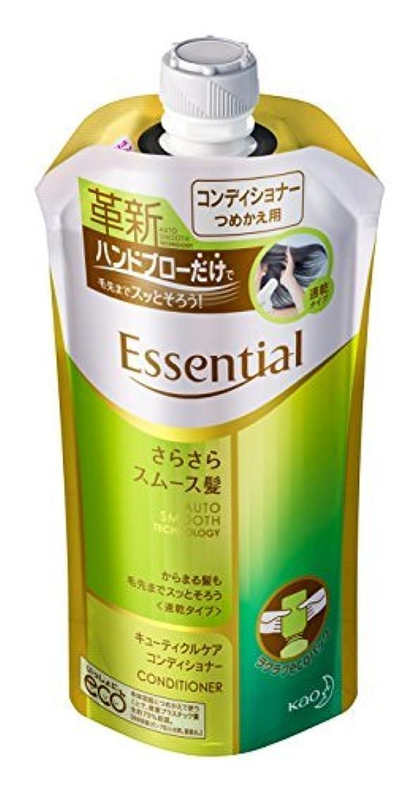 フェードアウト名義で口述エッセンシャル コンディショナー さらさらスムース髪 つめかえ用 340ml Japan